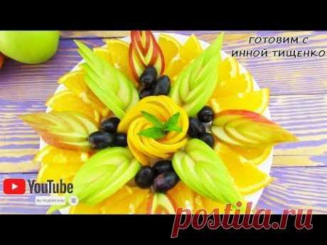 Красивая ФРУКТОВАЯ нарезка на праздничный стол. Как красиво нарезать фрукты! Fruit Platter - YouTube