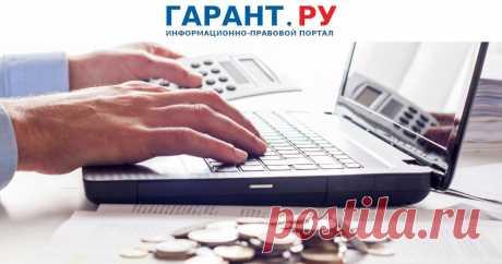 ФНС России рассказала, как определить МРОТ для расчета страховых взносов по пониженным тарифам Величина МРОТ является фиксированной. Ее размер не увеличивается на районные коэффициенты и процентные надбавки.