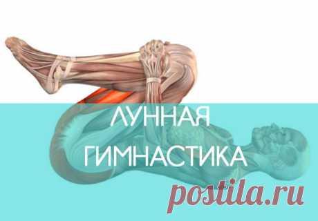 Лунная гимнастика: базовые упражнения для здорового позвоночника | Всегда в форме!