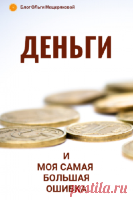 Моя самая большая ошибка в деньгах - Блог Ольги Мещеряковой