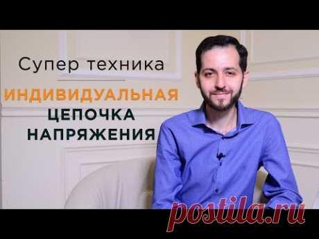 """СУПЕР ТЕХНИКА """"Индивидуальная цепочка напряжения"""""""