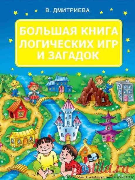 «Большая книга логических игр и загадок»