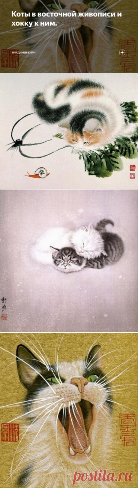 Коты в восточной живописи и хокку к ним. | Владимир Кири | Яндекс Дзен