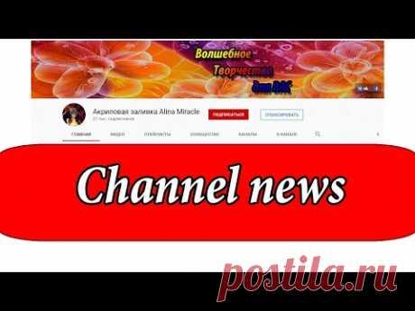 НОВОСТИ канала #Акриловая_заливка_Alina_Miracle . Как помочь автору канала.
