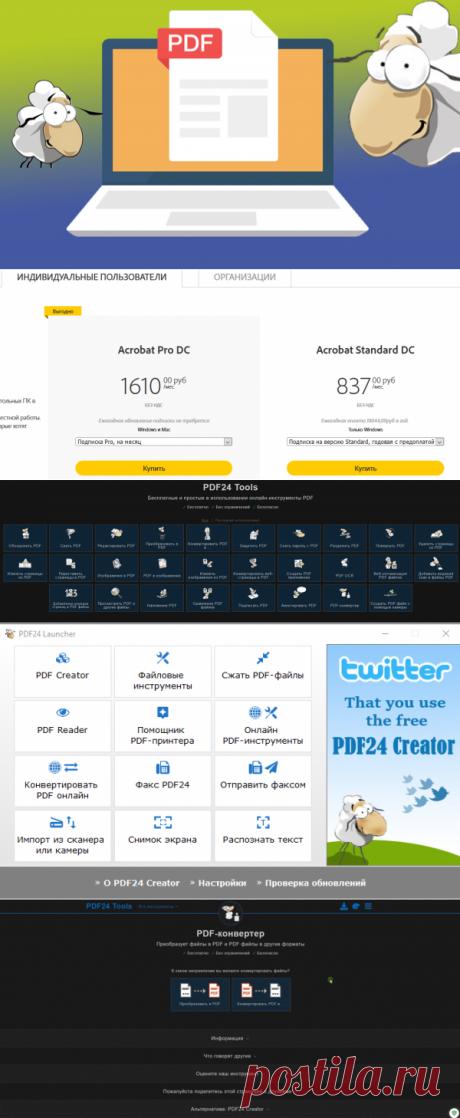 Всё, что может понадобиться для работы с PDF | Ты ж программист! | Яндекс Дзен