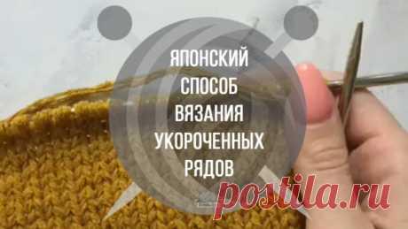 Укороченные ряды. Японский способ вязания | Ниточки-клубочки | Яндекс Дзен