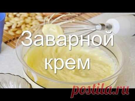 Как приготовить заварной крем в домашних условиях, пошаговый рецепт заварного крема на молоке - YouTube