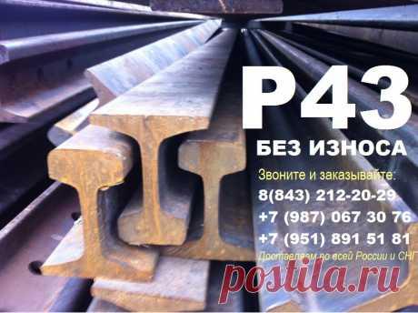 Рельсы Р43 б.у., без износа по выгодной цене с доставкой. Только позвони.