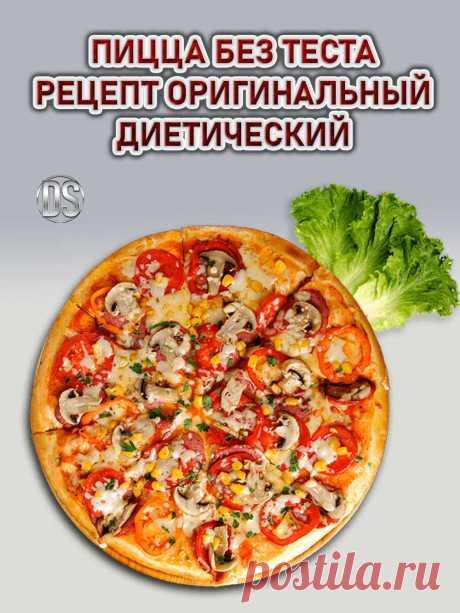 ПИЦЦА БЕЗ ТЕСТА - РЕЦЕПТ ОРИГИНАЛЬНЫЙ ДИЕТИЧЕСКИЙ.    Такая пицца вам точно понравится! Особенность пиццы оценят все, кто следит за фигурой. Такая диетическая пицца готовится без грамма муки, основой служит фарш куриного филе. Только белок и овощи - идеальное сочетание.