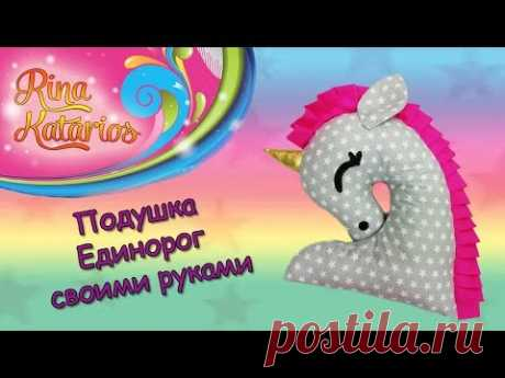 Подушка Единорог своими руками
