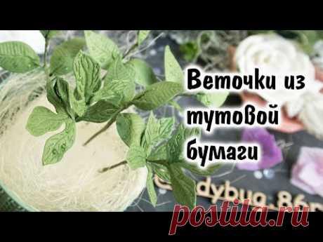 Веточки листвы из тутовой бумаги/ Мастер-класс/ Скрапбукинг
