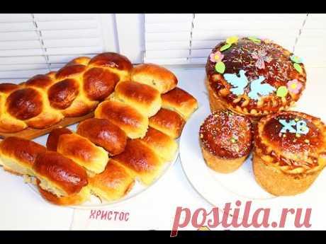 Easter Easter cake (Easter, paska). Pies and roll-pletenka. Mother's recipe!