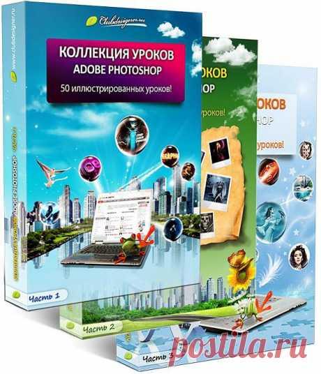 Коллекция уроков Adobe Photoshop часть 1-2-3 Lucky Blake 2012 RUS.