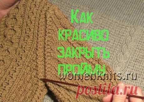 Красивая пройма - тонкости и способы вязания спицами Описание: https://womanknits.ru/vyazanie-dlya-doma/drugoe-vjazanie/krasivaya-projma-tonkosti-i-sposoby-vyazaniya-spicami