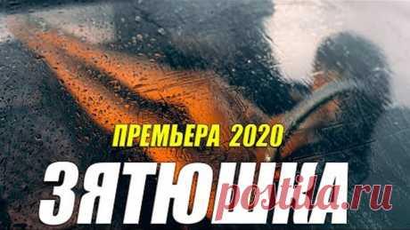 Женился чтобы изменять!! ** ЗЯТЮШКА ** Русские мелодармы 2020 новинки HD 1080P