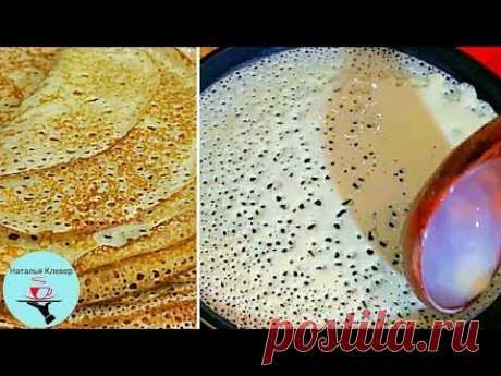 Обалденные Домашние Блины (Блинчики)  Вкусно и Быстро! Кружевные Тонкие Блины с дырочками на молоке!