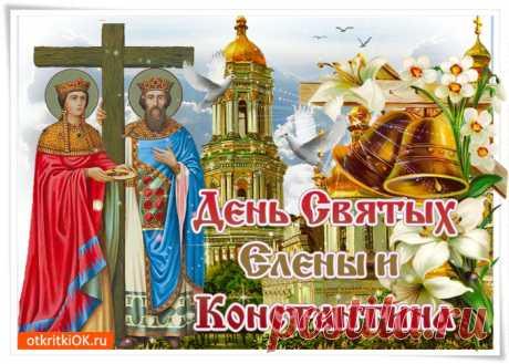 Картинки с Днем Святых Елены и Константина | ТОП Картинки