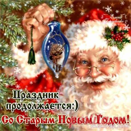 Снова празднует народ-это Старый Новый год.