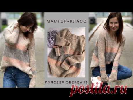 Мастер-класс пуловер с v образным вырезом оверсайз из Drops brushed alpaca silk. Свитер колор блок.