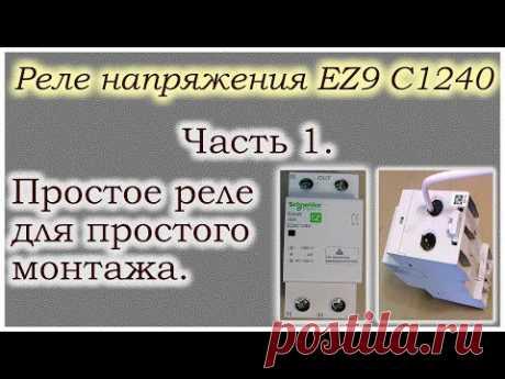 Реле напряжения EZ9 С1240. Часть 1. Простое реле для простого монтажа.