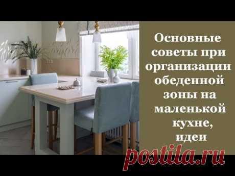 🏠 Основные советы при организации обеденной зоны на маленькой кухне и идеи