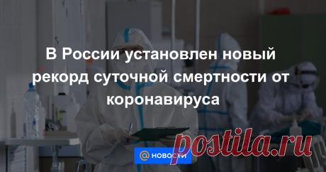 24.11.20-В России установлен новый рекорд суточной смертности от коронавируса За последние сутки в России коронавирус обнаружили у 24 326 человек, следует из статистики оперативного штаба.