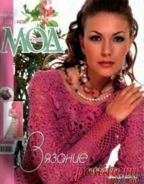 Журнал мод № 480 - Журнал мод - Журналы по рукоделию - Страна рукоделия
