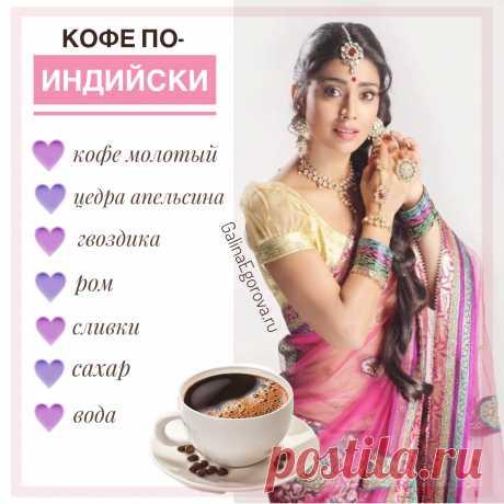 """Индийская кухня знаменита наличием большого количества пряностей и специй. Но несмотря на то, что в рецепт кофе по-индийски входят пряности, его вкус лишен чрезмерной экзотичности, так что он точно понравится практически всем любителям кофе. А нотки апельсина и гвоздики делают его особенно """"уютным"""" в зимнее время года.  Кофе по-индийски лучше готовить в небольшой кастрюльке. Во-первых, в Индии турку не используют, а во-вторых ...."""