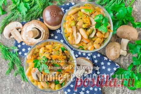 Салат с фасолью и жареными грибами шампиньонами, рецепт с фото очень вкусный
