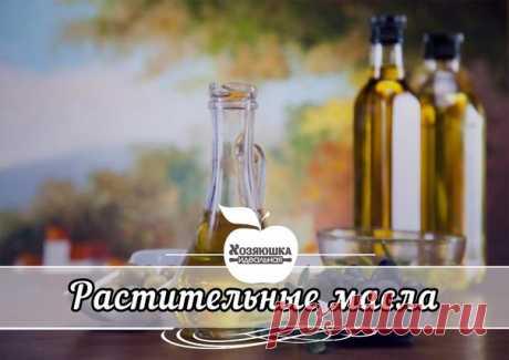Растительные масла - информация о каждом  Сохрани, пригодится  О пользе растительных масел известно всем. Но далеко не все знают об уникальных свойствах каждого из них. Показать полностью...