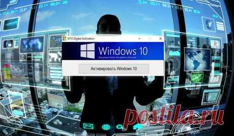 Как активировать Windows 10 навсегда