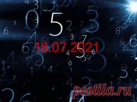 Нумерология иэнергетика дня: что сулит удачу 18июля 2021 года Нумерология— древнейшая наука очислах. Эксперты вэтой области составляют прогнозы накаждый день, учитывая энергетику числа, которое является главенствующим. Вэтой статье мырасскажем вам отом, каким будет сегодняшний день игде найти удачу.