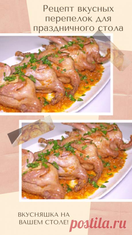 Рецепт вкусных перепелок для праздничного стола