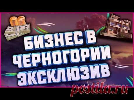 Черногория продажа виллы с видом на море 22 05 2020 - YouTube