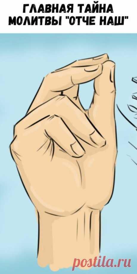 """Главная тайна молитвы """"Отче наш"""" - Упражнения и похудение"""