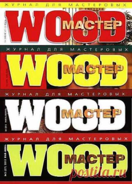 Журнал WOOD Мастер в 47 номерах - 4 Ноября 2015 - КНИЖНАЯ ПОЛКА