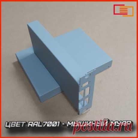 Цвет порошкового окрашивания RAL7001 - мышиный муар . Берем заказы на окрашивание деталей и металлических поверхностей.