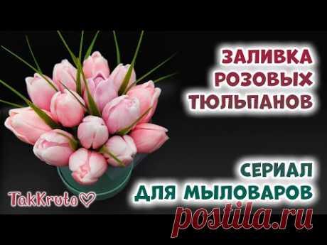 Заливка мыльных тюльпанов 🌹 Сериал для мыловаров ТакКруто 🌹 Мыловарение