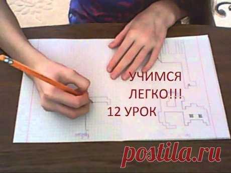 Как быстро исправить свой почерк/Edutainment. 12 урок