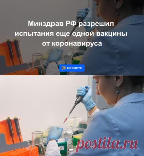 22.09.20-Минздрав РФ разрешил испытания еще одной вакцины от коронавируса - Новости Mail.ru
