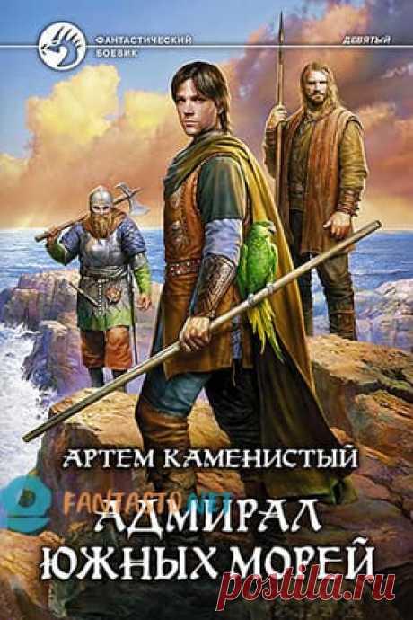 Каменистый Артем — Адмирал южных морей: читать онлайн