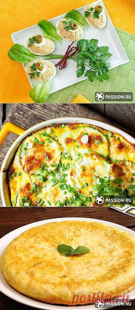 5 recetas de los platos de los huevos | los Huevos: los hechos, la utilidad, los consejos, las recetas | passion.ru