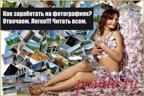 Как заработать на фотографиях? » 24vb.ru   Школа интернет-бизнеса.