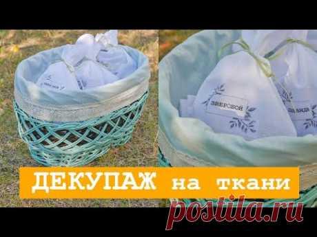 Переделка КОРЗИНЫ для трав / ДЕКУПАЖ на ткани / DIY TSVORIC - YouTube