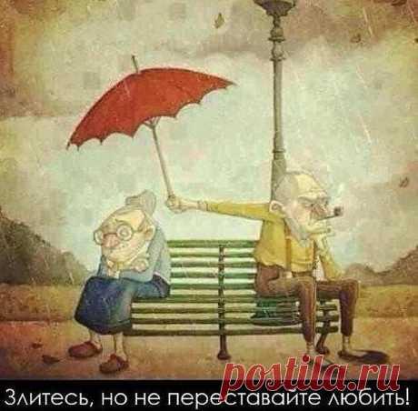 не переставайте любить!!!