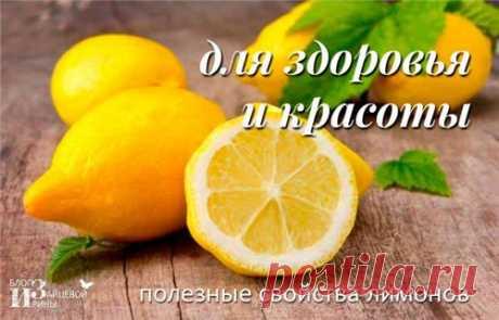 ЗАМОРАЖИВАЙТЕ ЛИМОНЫ И ПОПРОЩАЙТЕСЬ С ДИАБЕТОМ, ОПУХОЛЯМИ И ОЖИРЕНИЕМ!10 причин включить лимон в свой рацион.