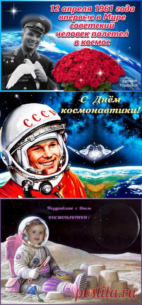 12 апреля день космонавтики картинки красивые с надписями