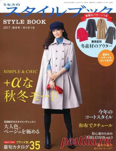 Mrs. Style Book 2017 Autumn/Winter (шитье)
