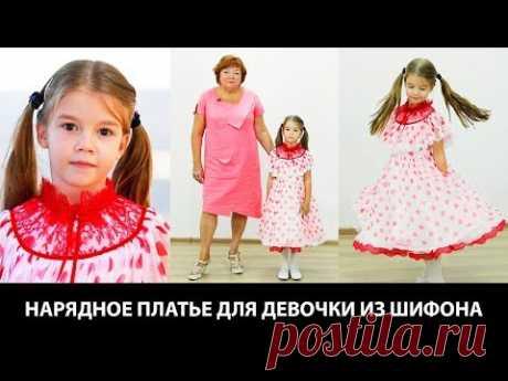 Модель детского нарядного платья из шифона с французским кружевом Красивое платье для девочки