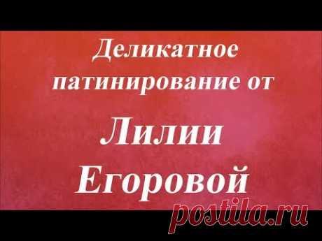 Деликатное патинирование Университет декупажа  Лилия Егорова